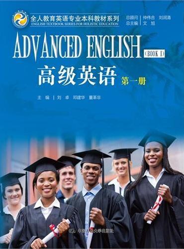 高级英语 第一册(全人教育英语专业本科教材系列)