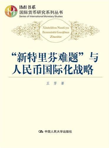 """""""新特里芬难题""""与人民币国际化战略(IMI书系;国际货币研究系列丛书)"""