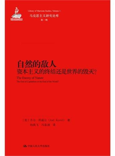 自然的敌人:资本主义的终结还是世界的毁灭?(马克思主义研究论库·第一辑)