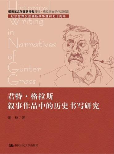 君特·格拉斯叙事作品中的历史书写研究