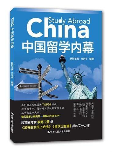 中国留学内幕
