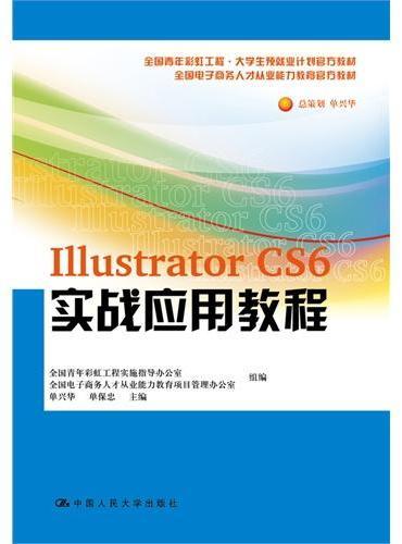 Illustrator CS6 实战应用教程