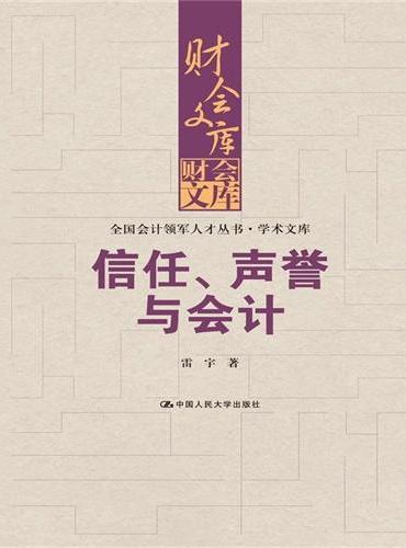 信任、声誉与会计(财会文库;全国会计领军人才丛书·学术文库)