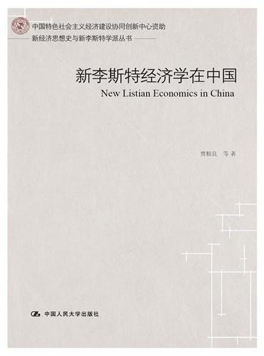 新李斯特经济学在中国(新经济思想史与新李斯特学派丛书)