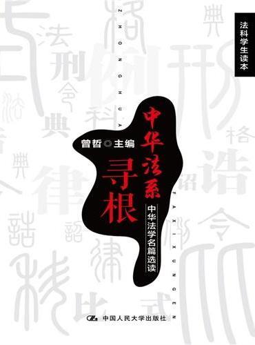 中华法系寻根:中华法学名篇选读(法科学生读本)