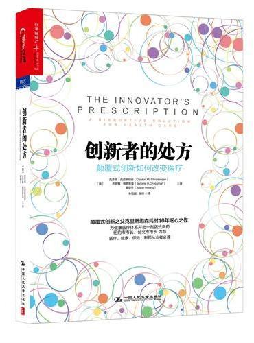 创新者的处方:颠覆式创新如何改变医疗(精装)