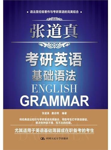 张道真考研英语基础语法