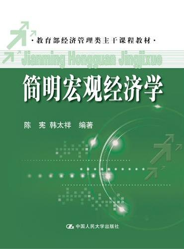 简明宏观经济学(教育部经济管理类主干课程教材)