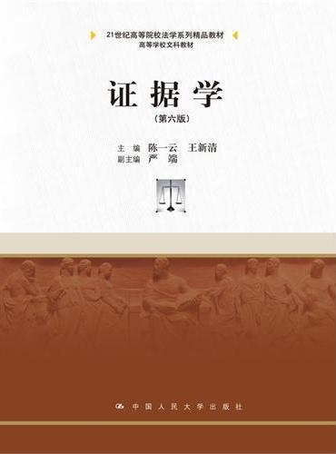 证据学(第六版)(21世纪高等院校法学系列精品教材; 高等学校文科教材)