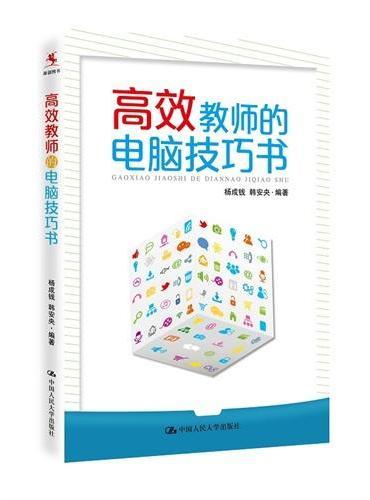 高效教师的电脑技巧书