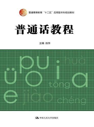 """普通话教程(普通高等教育""""十二五""""应用型本科规划教材)"""