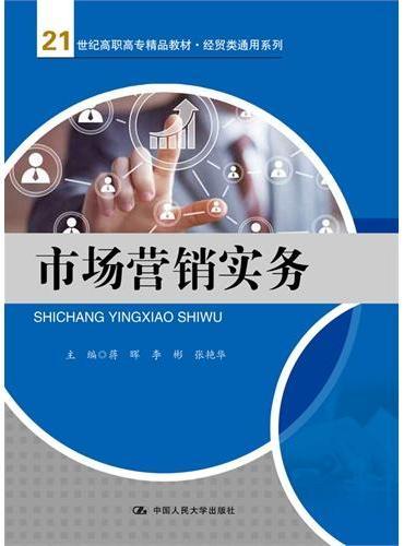 市场营销实务(21世纪高职高专精品教材·经贸类通用系列)