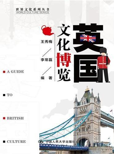 英国文化博览(世界文化系列丛书)