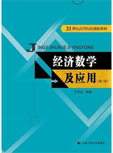 经济数学及应用(第二版)(21世纪高等院校创新教材)