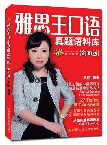 雅思王口语真题语料库(剑10版)
