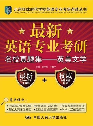 最新英语专业考研名校真题集——英美文学(北京环球时代学校英语专业考研点睛丛书)