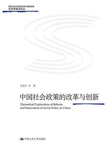 中国社会政策的改革与创新(社会学前沿论丛)