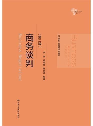 商务谈判(第二版)(21世纪工商管理系列教材)