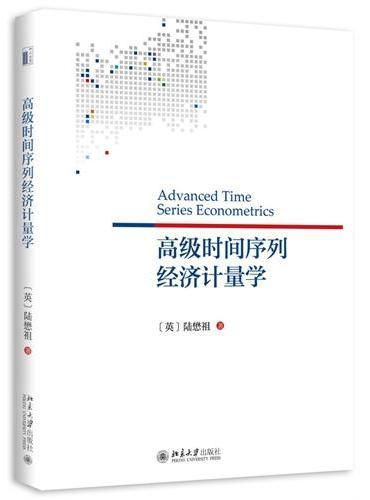 高级时间序列经济计量学