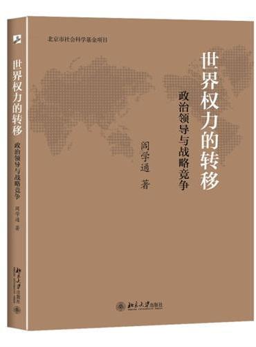 世界权力的转移:政治领导与战略竞争
