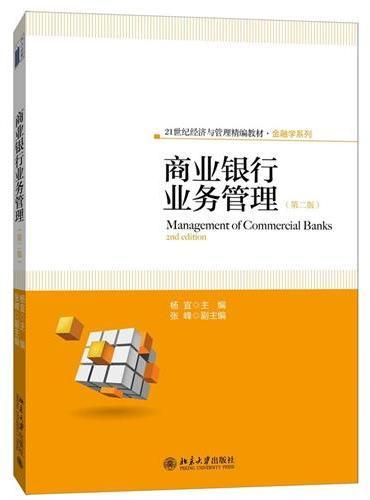 商业银行业务管理(第二版)