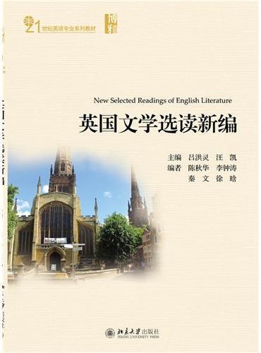 英国文学选读新编