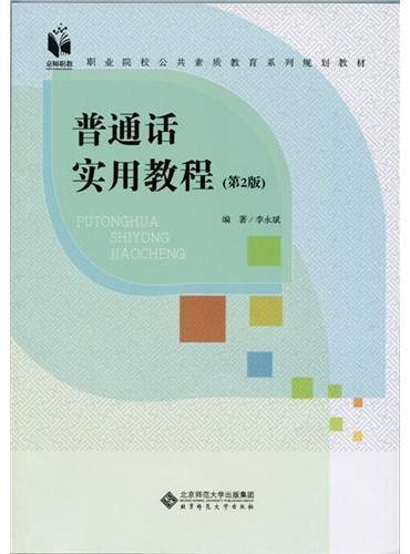 普通话实用教程(第2版)