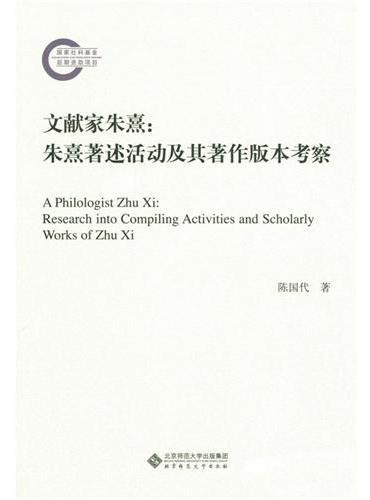文献家朱熹:朱熹著述活动及其著作版本考察