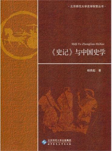 《史记》与中国史学