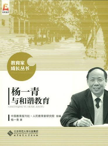 杨一青与和谐教育