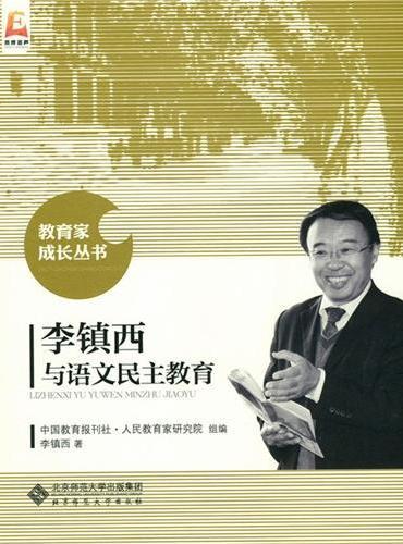 李镇西与语文民主教育