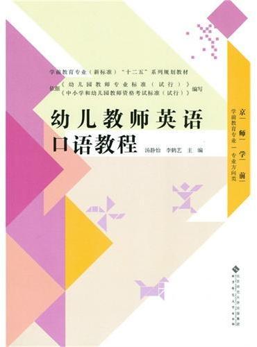 幼儿教师英语口语教程(含光盘)