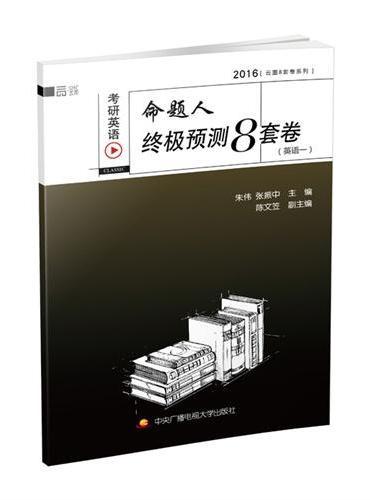 考研英语命题人终极预测8套卷(英语一)