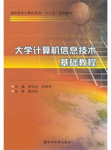 """高职高专计算机系列""""十二五""""规划教材/大学计算机信息技术基础教程"""