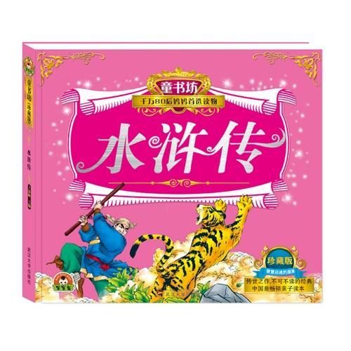 童书坊:水浒传