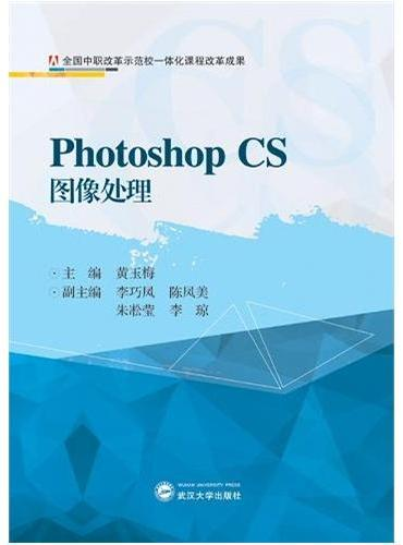 Photoshop CS图像处理