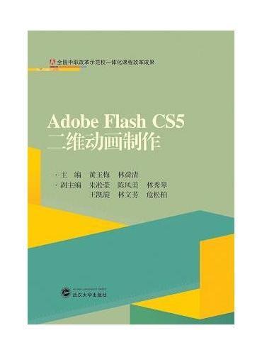 Adobe Flash CS5二维动画制作