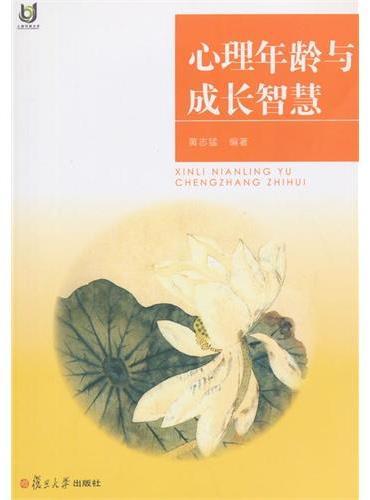 上海开放大学丛书:心理年龄与成长智慧