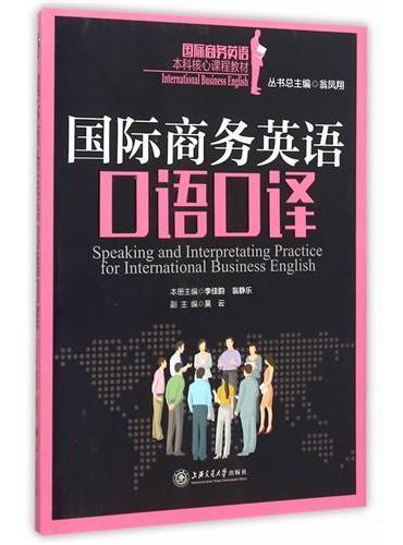 国际商务英语口语口译