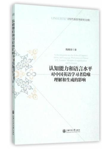 认知能力和语言水平对中国英语学习者隐喻理解和生成的影响