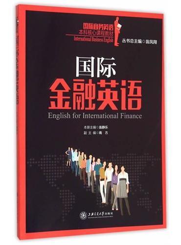 国际金融英语