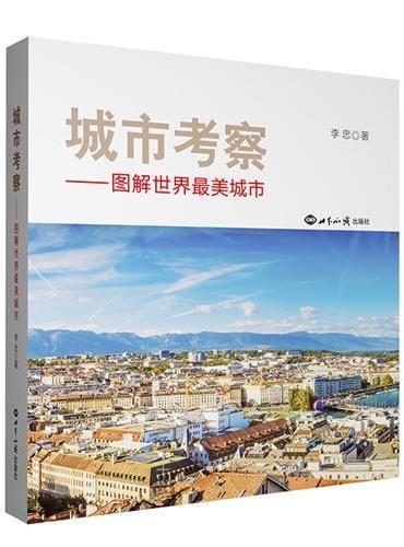 城市考察:图解世界最美城市