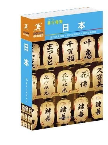 ROUGH GUIDES——日本