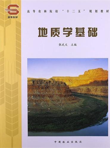 地质学基础(十二五高等)(1-2)