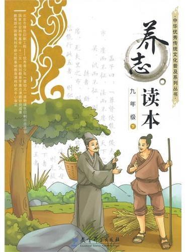 中华优秀传统文化普及系列丛书:养志读本 九年级 下
