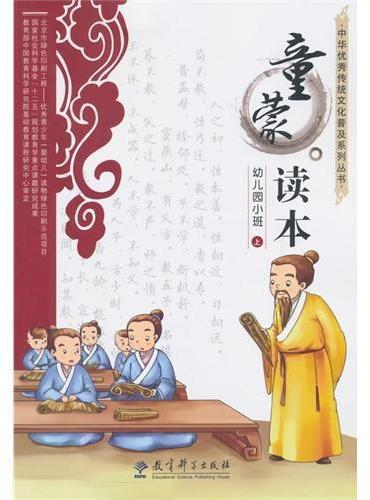 中华优秀传统文化普及系列丛书:童蒙读本 幼儿园小班 上