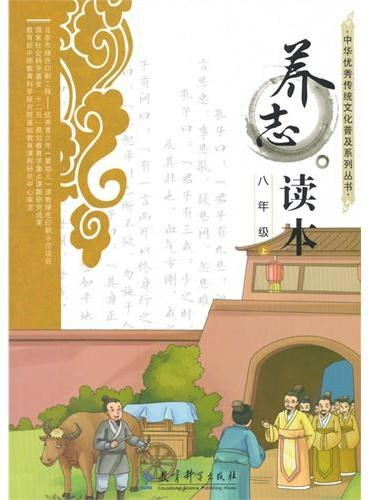 中华优秀传统文化普及系列丛书:养志读本 八年级 上