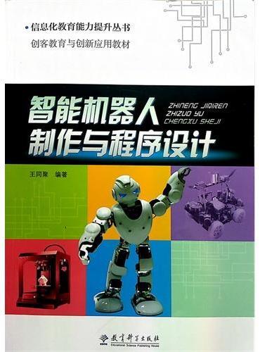 信息化教育能力提升丛书:智能机器人制作与程序设计