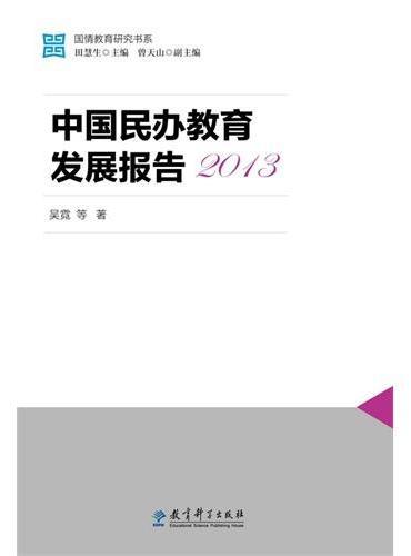 国情教育研究书系:中国民办教育发展报告2013