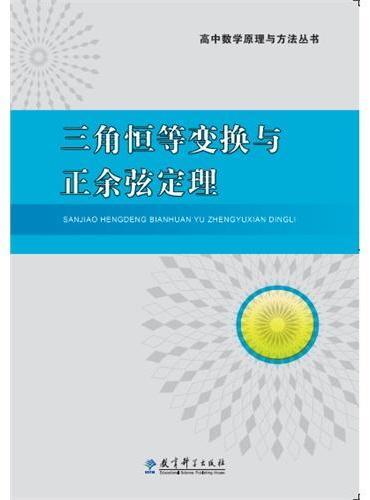 高中数学原理与方法丛书:三角恒等变换与正余弦定理